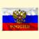 """Флаг """"Россия"""" 90x150 см"""