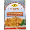 Kruiden voor pilaf, 50 gr.